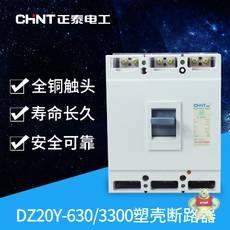 DZ20Y-630/3300