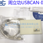 周立功ZLG USBCAN-II+盒高性能型USB转CAN接口报文分析