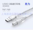 胜为 高速USB2.0 打印机数据线 AM/BM 10米 方口 纯铜双屏蔽