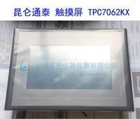 昆仑通态TPC7062TX工业触摸屏 TPC7062KX人机界面 7寸触摸屏
