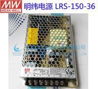 超薄高性能 明纬开关电源 LRS-150-12 150W 12V12.5A 3路输出