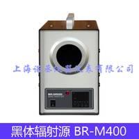 中低温黑体炉-黑体辐射源应用于红外线校准仪-BR-M400-供应