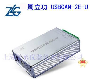 周立功ZLG USBCAN-2E-U  CAN盒 USB 转CAN接口卡 现货 周立功代理 CAN盒 USBCAN2EU,USB 转CAN接口卡,周立功ZLG USBCAN-2E-U