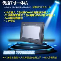 厂家直销优控5寸触摸屏PLC一体机 带温度模拟量兼容台达三菱软件