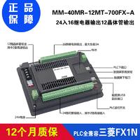 YKHMI中达优控4.3 5 7寸PLC一体机 温度模拟量输入 兼容台达三菱