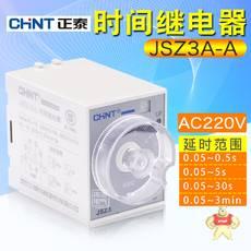 JSZ3A-A 0-5s AC220V