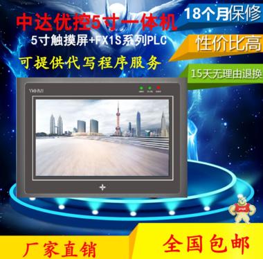 优控 MM-40MR-12MT-700ES-D 触摸屏PLc一体机 触摸屏PLc一体机,人机界面,中达优控,文本PLC一体机,工控板式PLC