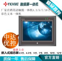 优控7寸触摸屏PLC一体机MM-40MR-700ES-D带485/2路温度模拟量2DA 4AD