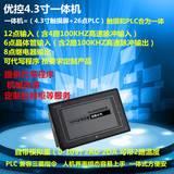 中达优控 MM-20MR-6MT-430A-FX-A原装现货厂家直销4.3寸触摸屏PLC一体机 买十送一