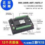 中达优控MM-30MR-4MT-700-FX-F原装正品中达优控7寸触摸PLC一体机 厂家直销三菱软件 十送一