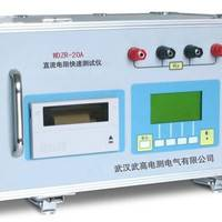 供应三通道直流电阻测试仪、WDZR-20A直流电阻快速测试仪