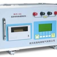 厂家直供三通道直流电阻测试仪、WDZR-40A直流电阻快速测试仪
