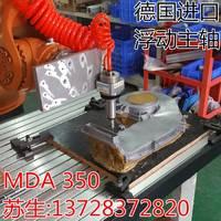 铝合金去毛刺浮动主轴 MDA350 产品