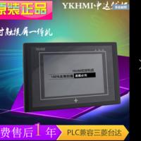 中达优控MC-24MR-12MT-500-FX-B厂家直销5寸触摸屏三菱PLC一体机 原装现货自带模拟量温度功能 深圳市中达优控科技有限公司总部