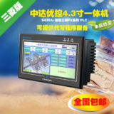 中达优控MC-20MR-6MT-430A-FX-F厂家直销4.3寸触摸屏PLC一体机原装现货 2AD 2PT1002DA