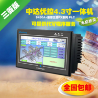 中达优控MC-20MR-6MT-430A-FX-F厂家直销4.3寸触摸屏PLC一体机原装正品 2AD 2PT1002DA