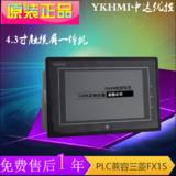 中达优控MM-20MR-6MT-430A-FX-F厂家直销4.3寸触摸屏PLC一体机原装现货 2AD 2PT1002DA
