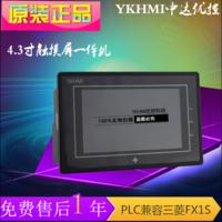 中达优控MM-20MR-6MT-430A-FX-F厂家直销4.3寸触摸屏PLC一体机原装现货 2AD 2PT1002DA 深圳市中达优控科技有限公司总部