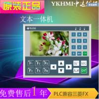 中达优控4.3尺寸彩色文本一体机 FM-20MR-6MT-430-FX-B 彩色文本一体机