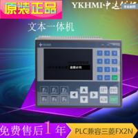 中达优控TM-20MR-430-B厂家直销彩色文本一体机 原装现货 买十送一4.3寸三菱FX2N软件2AD2DA2NTC 深圳市中达优控科技有限公司总部
