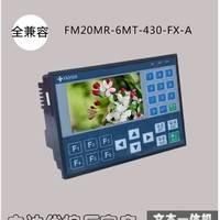 中达优控FM-20MR-6MT-430FX-A厂家直销彩色文本一体机 4.3寸三菱FX1S软件 深圳市中达优控科技有限公司总部