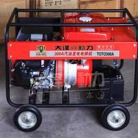 便携300A双缸汽油发电电焊机TOTO300A
