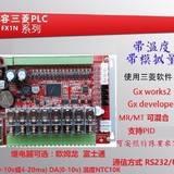 公元SLJD三凌板式PLC SL1N-24MT-8AD-2DA兼容三菱FX1N自带模拟量输入输出温度功能 工控板
