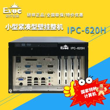 【研祥直营】紧凑型工控机IPC-620H,支持I3/I5/I7处理器 IPC-620H,研祥,工控机