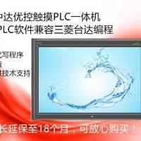 中达优控触摸屏PLC一体机 MM-40MR-12MT-700ES-A台达编程