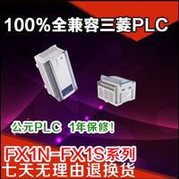 GX1S-10MR-001 完全替代三菱FX1S功能指令国产公元PLC
