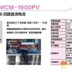 MCM-1600PV