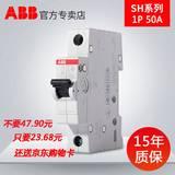 【官方正品】挥泪大甩卖 ABB小型断路器(1P50A)空气开关SH201-C50
