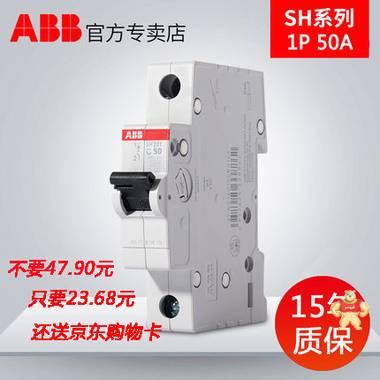【官方正品】挥泪大甩卖 ABB小型断路器(1P50A)空气开关SH201-C50 SH201-C50,1P50A,空气开关,小型断路器,ABB小型断路器