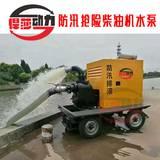 悍莎4寸移动式防汛抢险水泵,自吸排污泵