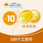 易卖工控币会员买就送100个工控币