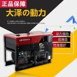 大泽11KVA久保田动力永磁柴油发电机/8.8KW千瓦柴油发电机直销