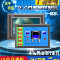 中达优控MM-30MR-4MT-700-FX-B原装现货中达优控7寸触摸PLC一体机 厂家直销三菱软件 十送一