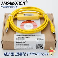 USB-AFC8513