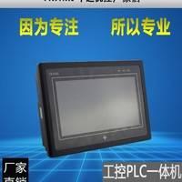 中达优控YKHMI触摸屏PLC一体机MM-40MR-12MT-700-ES-D全兼容台达ES2一体机自带AD DA温