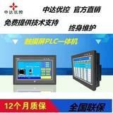 中达优控YKHMI触摸屏PLC一体机MM-40MR-12MT-700-ES-E全兼容台达ES2 7寸一体机带AD/DA温