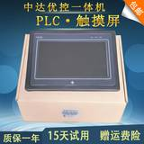中达优控YKHMI触摸屏PLC一体机MM-30MR-4MT-700-FX-F全兼容三菱7寸一体机自带AD DA温度功能
