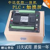 中达优控YKHMI触摸屏PLC一体机MM-40MR-12MT-700-FX-B全兼容三菱7寸一体机