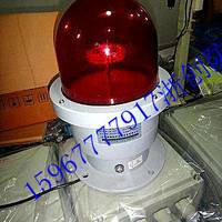 CBZ-10(10W)/220V  防爆航空障碍灯  LED防爆航空障碍灯厂家生产