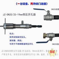 JZ-19mm