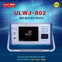 继电保护测试仪_三相继电保护测试仪_三相微机继电保护测试仪ULWJ-802