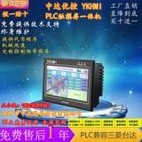 中达优控YKHMI触摸屏PLC一体机MM-40MR-12MT-700-FX-C全兼容三菱7寸一体机自带AD DA温度功能
