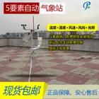 标配5要素气象站空气温度相对湿度风速风向光照自动气象站 邯郸开发区精创电子科技有限公司