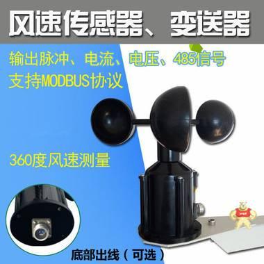 风速传感器485脉冲信号4-20MA 0.4-2V风速厂家直销 邯郸开发区精创电子科技有限公司 风速,传感器,变送器