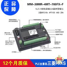 MM-30MR-4MT-700-FX-F