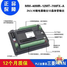 MM-40MR-12MT-700-FX-A